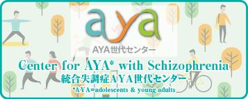 統合失調症AYA世代センター