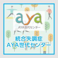 統合失調症AYA世代センター - Center for AYA with Schizophrenia